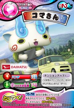 yk_card_daihatsu_puri_koma_dammy